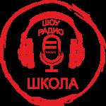 logotip_shkola_radio